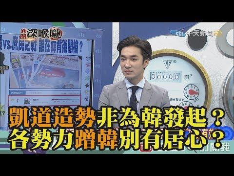《新聞深喉嚨》精彩片段 凱道造勢非為韓發起?各勢力蹭韓別有居心?