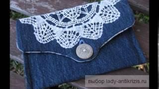Кошельки ручной работы из джинсы. Такие кошельки своими руками можно сделать из джинсовой ткани