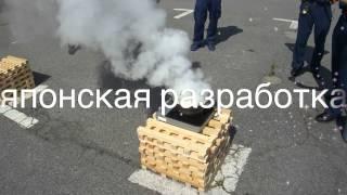 пожаротушение(Противопожарная граната, жидкость для пожаротушения.Японская технология., 2014-06-02T05:43:56.000Z)