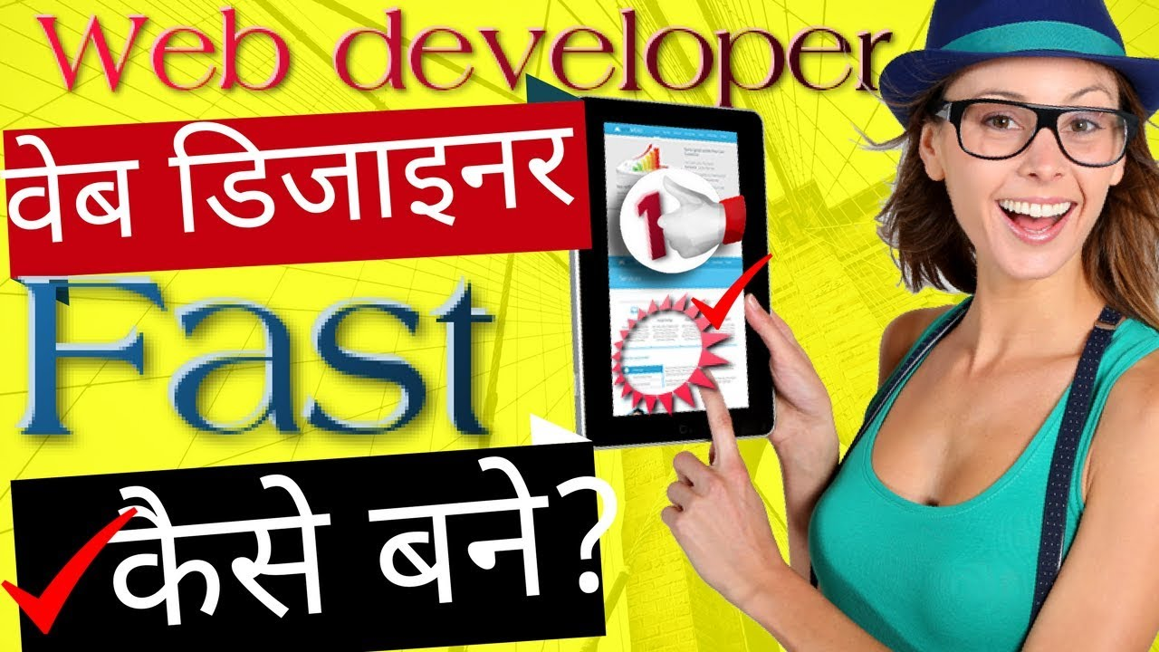 How To Become A Web Developer And Web Designer Fast From Home Online Careers In Hindi Urdu Web Design Tips