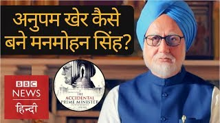 The Accidental Prime Minister : How Anupam Kher become Manmohan Singh? (BBC Hindi)