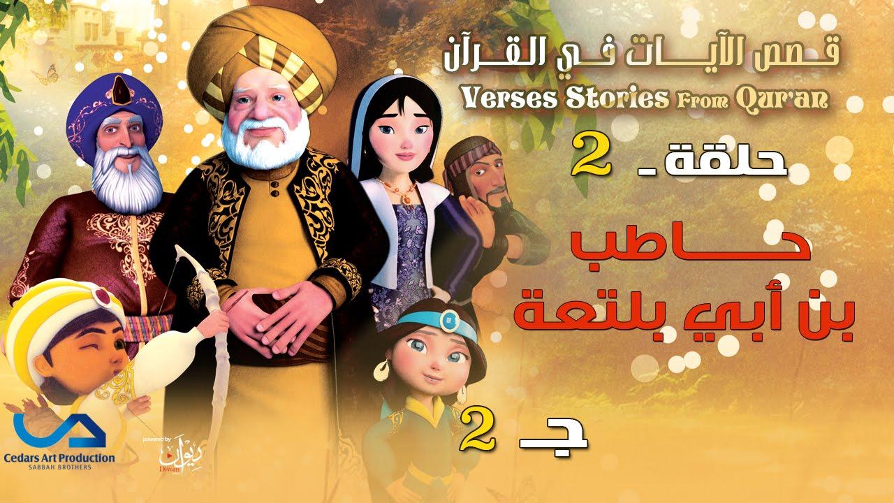 قصص الآيات في القرآن | الحلقة 2 | حاطب بن أبي بلتعة - ج 2 | Verses Stories from Qur'an