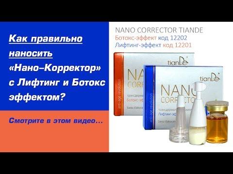 Как правильно наносить «Нано корректор» с Лифтинг и Ботокс эффектом Смотрите в этом видео