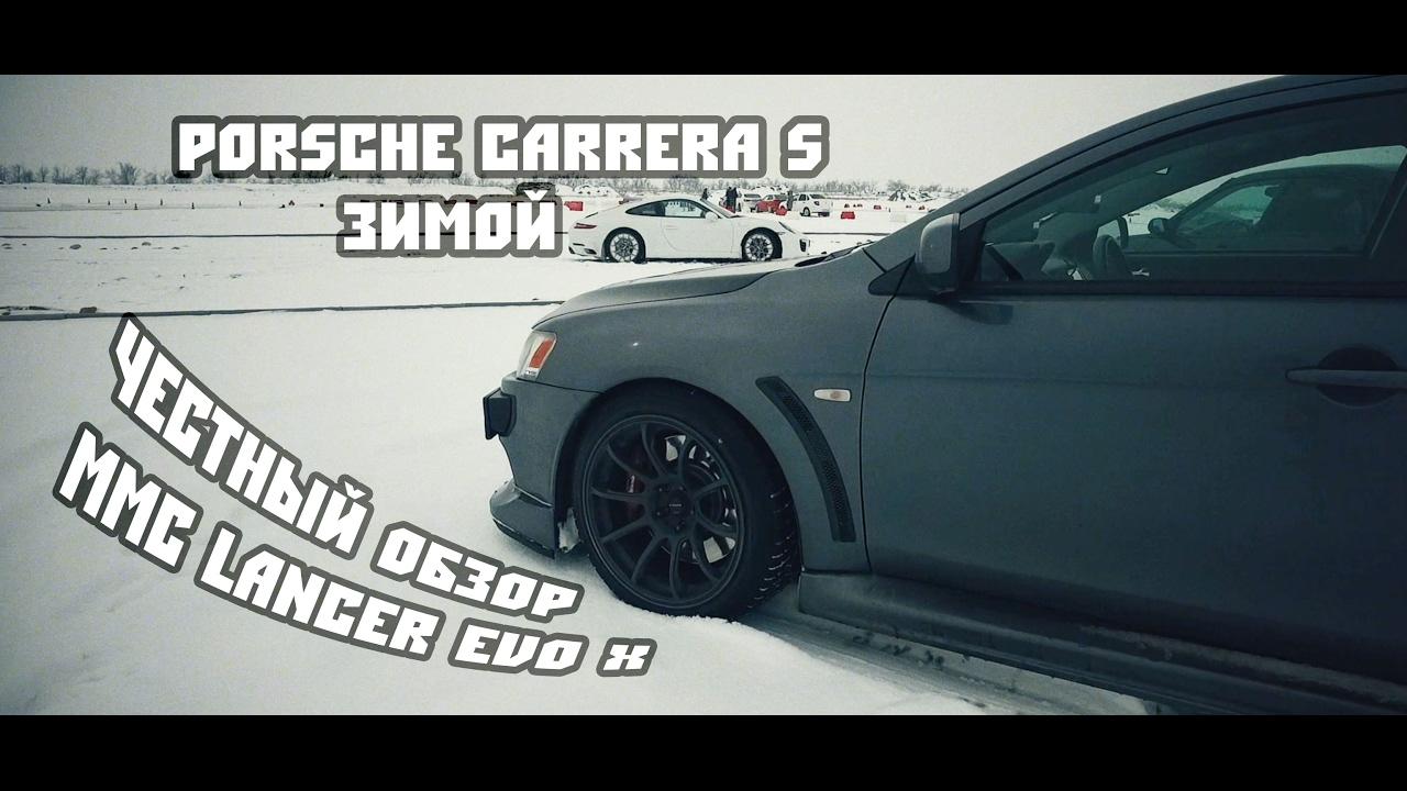Честный обзор Lancer X 560л.с. Porsche Carrera S зимой. Валим на баллоне.