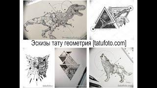 Эскизы тату геометрия - коллекция рисунков и особенности для сайта tatufoto.com