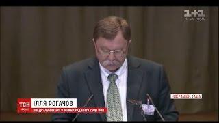 Зброя в шахтах та заперечення звинувачень  другий день слухань у Міжнародному суді ООН