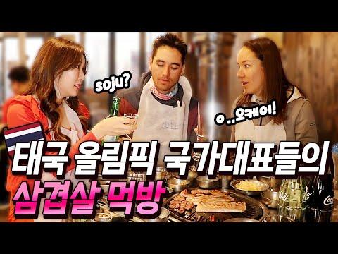 นักกีฬาโอลิมปิกไทยกินหมูย่างเกาหลี!   Thai Olympic Athletes eat Korean BBQ! - Korean Sister Juney 쥬니