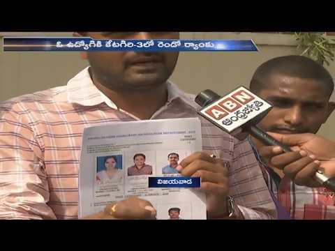 Students Union Protest Against AP Govt Over Secretariat Question Paper Leakage | ABN Telugu