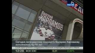 К 65-летию Валерия Харламова