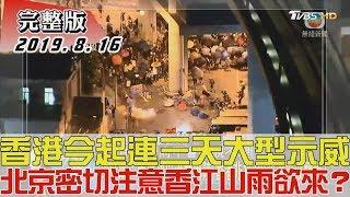 【完整版上集】香港今起連三天大型示威 北京密切注意香江山雨欲來?少康戰情室 20190816