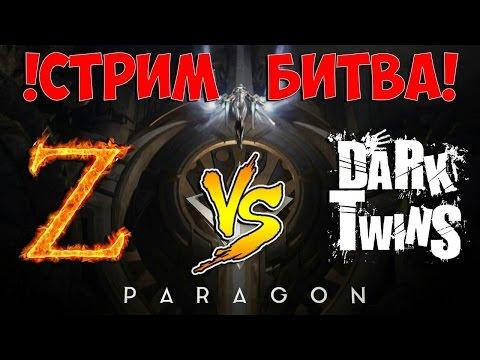 видео: paragon - СТРИМ БИТВА! zeenadar vs darktwins! 5 на 5! Проигравший отжимается от пола 50 раз!