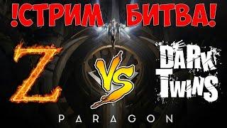 Paragon - СТРИМ БИТВА! Zeenadar VS DarkTwins! 5 на 5! Проигравший отжимается от пола 50 раз!