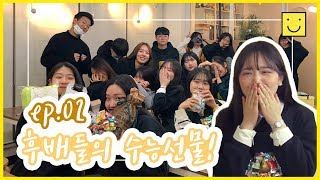 Vlog   ep.02 후배들의 수능 선물❗️   미술…