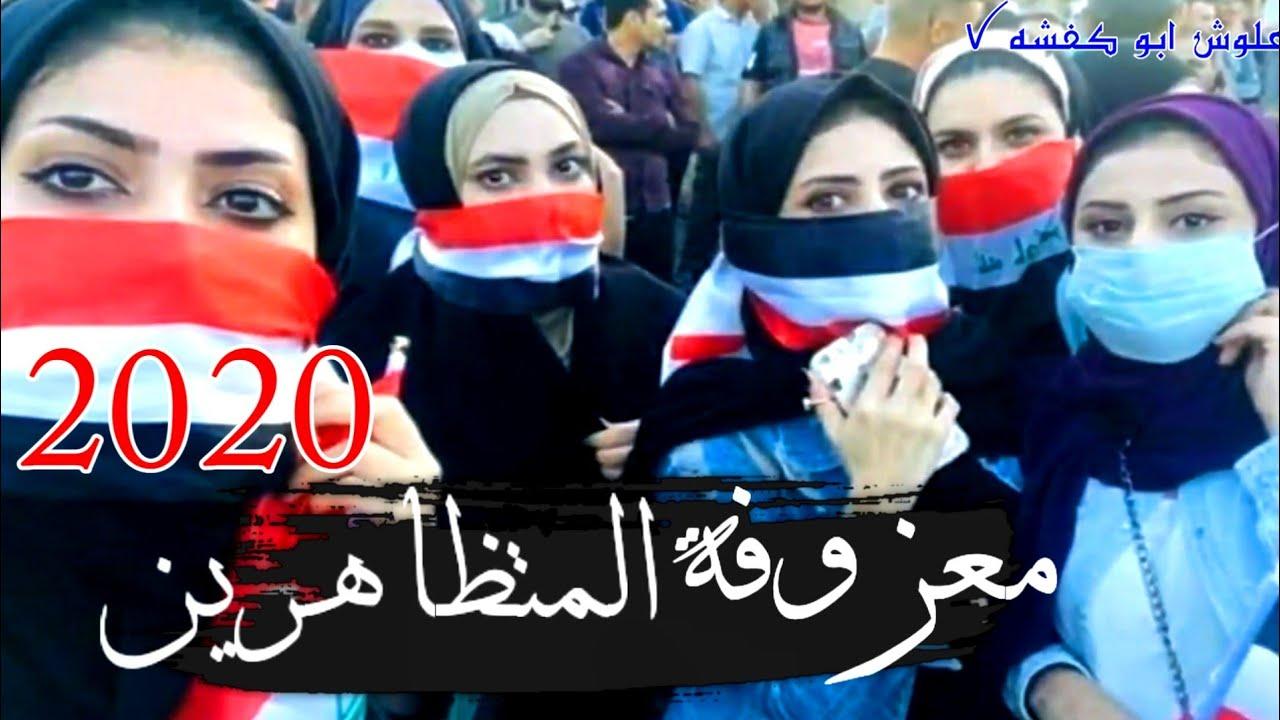 معزوفة المتظاهرين العراق??? رقص شباب وبنات العراق?? ستوريات اغاني عراقيه احنه البيكيسي المايسكت