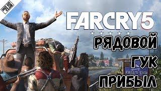 Far Cry 5 #1 🕔 Миликанцы повсюду | 12:00 МСК