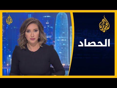 الحصاد - الأزمة الخليجية.. ممارسات دول الحصار????  - نشر قبل 10 ساعة