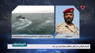 الجيش الوطني يحرر أولى مناطق مديرية عبس في حجة