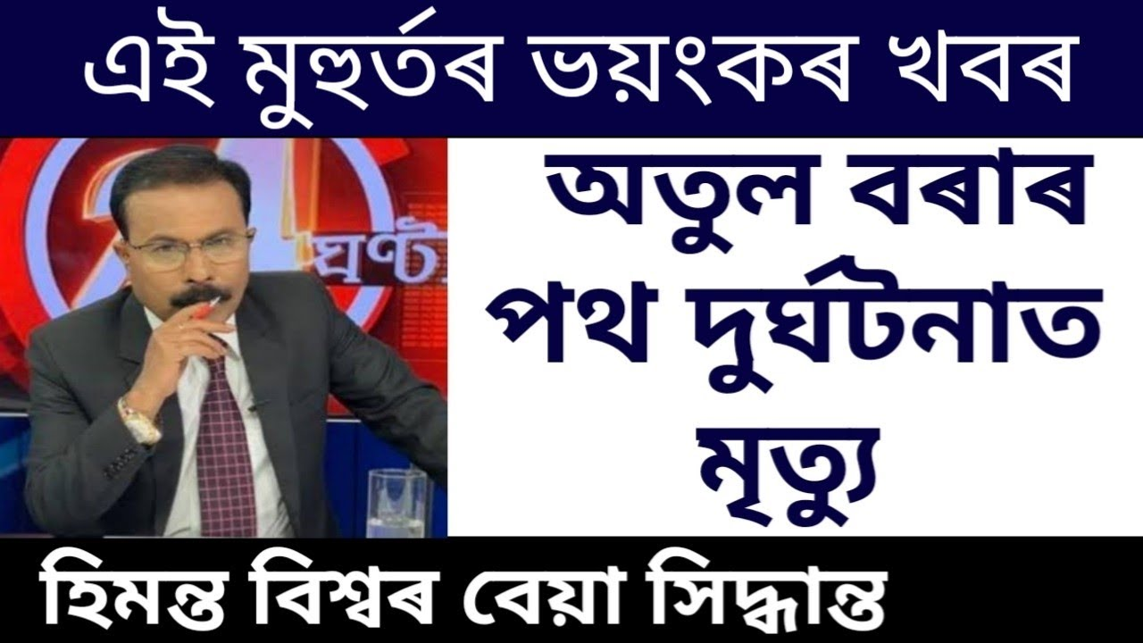 Big Breaking News! Atul Bora Bad News,Himanta Biswa Sharma Big News,HSLC Result Policy,Assamese News