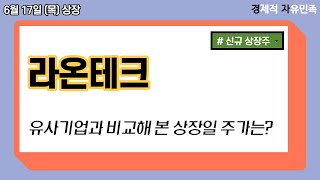 [신규 상장주] 라온테크 ㅣ 6월 17일 (목) 상장 …
