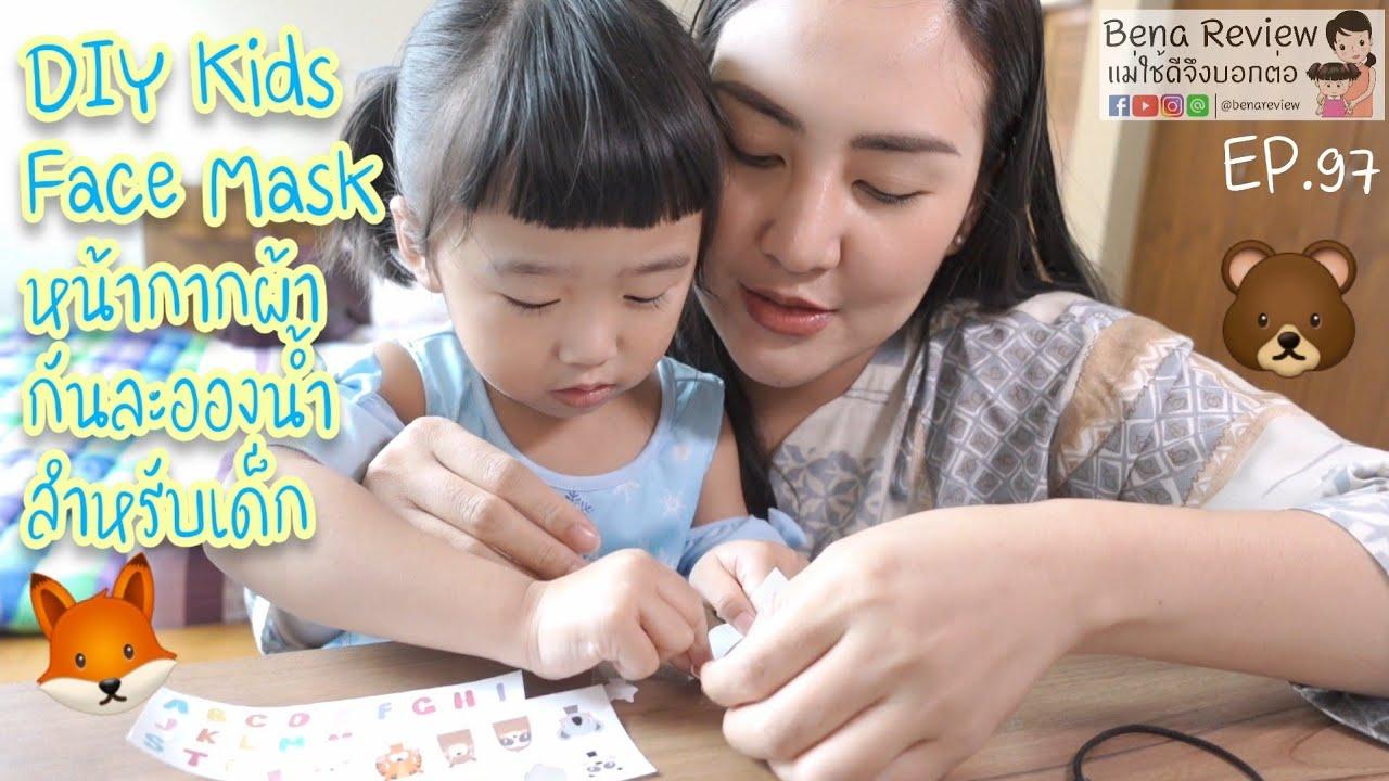 Bena Review EP.97 DIY Kids Face Mask หน้ากากผ้ากันน้ำสำหรับเด็ก