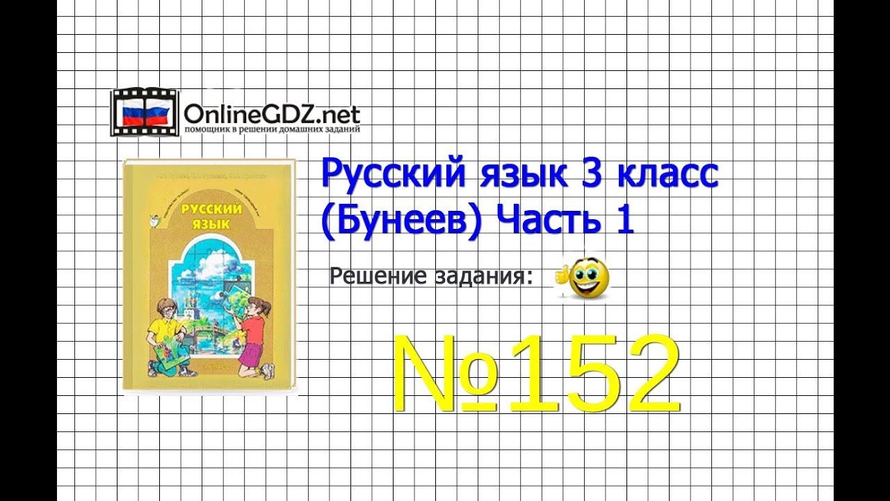 Упражнение 152 по русскому языку 8 класса р.н.бунеев