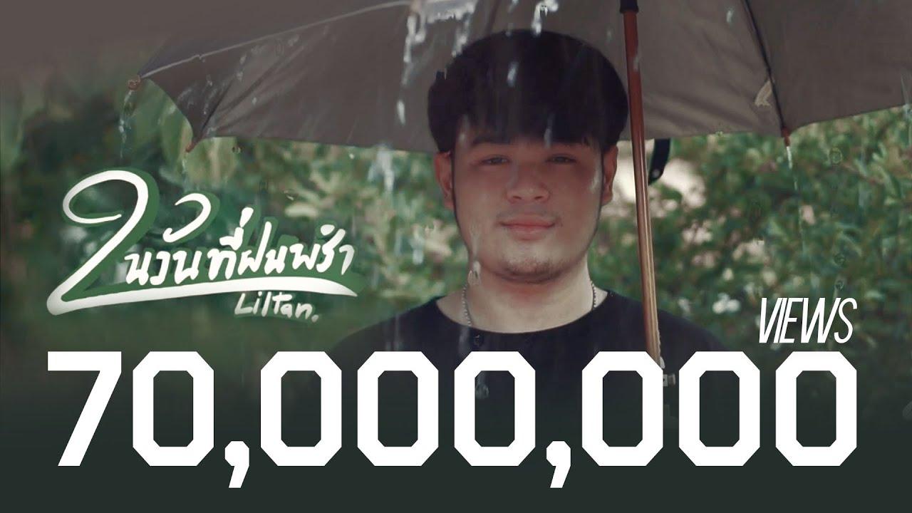 Liltan - ในวันที่ฝนพรำ [Official MV]