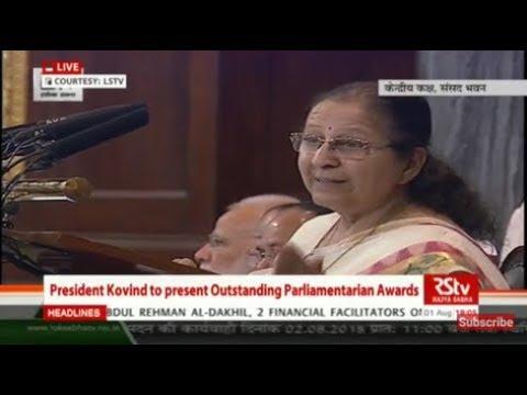 Lok Sabha Speaker Sumitra Mahajan's address   Outstanding Parliamentarian Awards Ceremony