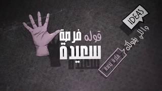 Download Video أغنية | #بتوع_الحديدة - Voice Over B7 - PROUD BY ( MDV ) - Credits MP3 3GP MP4