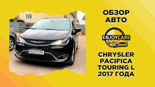 Chrysler pacifica touring L 2017 года — обзор авто из cша | семейный минивен