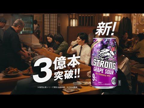 生田斗真 キリン・ザ・ストロング CM スチル画像。CM動画を再生できます。
