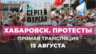 Протесты в Хабаровске 15 августа. Прямая трансляция Дождя