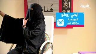 مقابلة مطولة مع الكوميدية السعودية المنقبة ايمي روكو