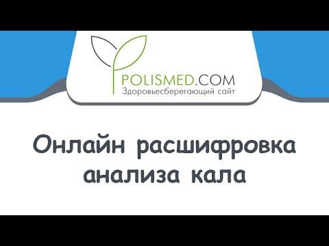 Онлайн расшифровка анализа кала