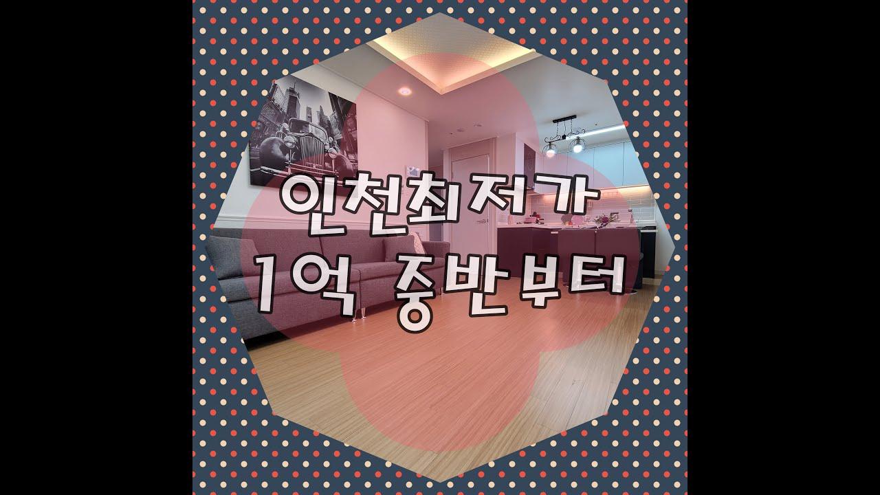 [인천빌라매매][숭의동신축빌라] 최고급자재 인테리어 자주식주차장까지 . 숭의동 최저가 분양