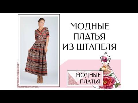 Платья из штапеля  прекрасный выбор для романтичных дам - YouTube 67832154bf2
