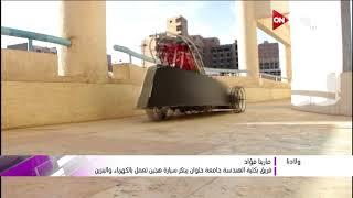 ولادنا | فريق بكلية الهندسة جامعة حلوان يبتكر سيارة هجين تعمل بالكهرباء والبنزين