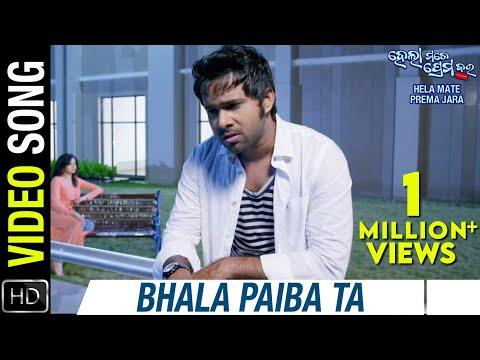 Bhala Paiba Ta | Hela Mate Prema Jara Odia Movie | Video Song HD | Sabyasachi Mishra | Archita Sahu