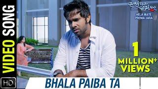 Bhala Paiba Ta | Hela Mate Prema Jara Odia Movie | Song HD | Sabyasachi Mishra | Archita Sahu