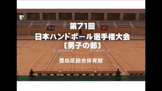 第71回日本ハンドボール選手権大会男子の部-トヨタ紡織九州vs日本体育大学