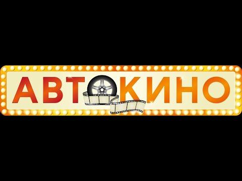 Автокинотеатр Краснодар Промо #2