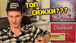 Chapman сигареты самара купить классификация табачных изделии