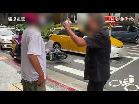 行車糾紛爆口角 計程車司機推倒外送員機車被送辦(翻攝畫面)