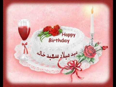 عيد ميلاد سعيد خالد Youtube