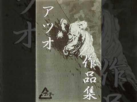 [1997] アツオ (Atsuo) - 作品集 (Works) Full Album
