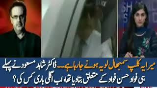 Shahbaz Sharif | Live with Dr Shahid Masood | 05 October 2018 | NAB | Newsonepk | Fawad Hassan Fawad