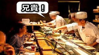 寿司屋で「兄貴」、タクシーで「カバンの忘れ物」と言われたら超危険!【業界の隠語】