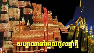 សប្បាយនៅពេលចូលឆ្នាំថ្មី - Happy Cambodian New Year 2018 - 柬埔寨的新年快乐 二零一八年