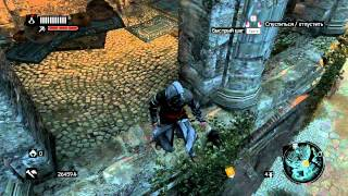 Assassin's Creed Revelations. Серия 35 [Последовательность 5. Актриса]