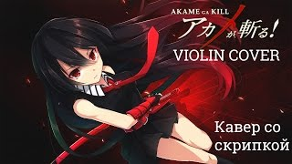 Video [OP-2] Akame ga Kill - Liar Mask (violin cover by Mary Dun) download MP3, 3GP, MP4, WEBM, AVI, FLV Agustus 2018