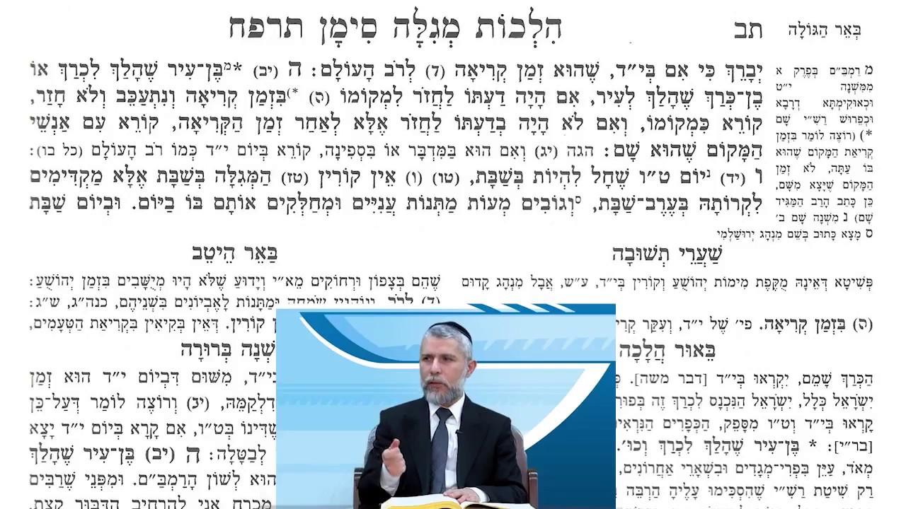 הרב זמיר כהן - פורים - שיעור ברמה גבוהה על דין כרכים המוקפים חומה מימות יהושע בן נון חלק ב חובה לצפו